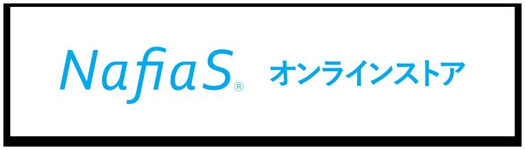 NafiaS公式オンラインストア