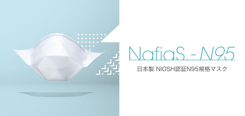 NafiaS<sub>®</sub>-N95